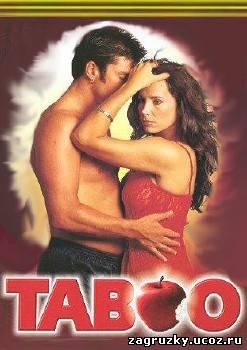 erotika-s-perevodom-tabu